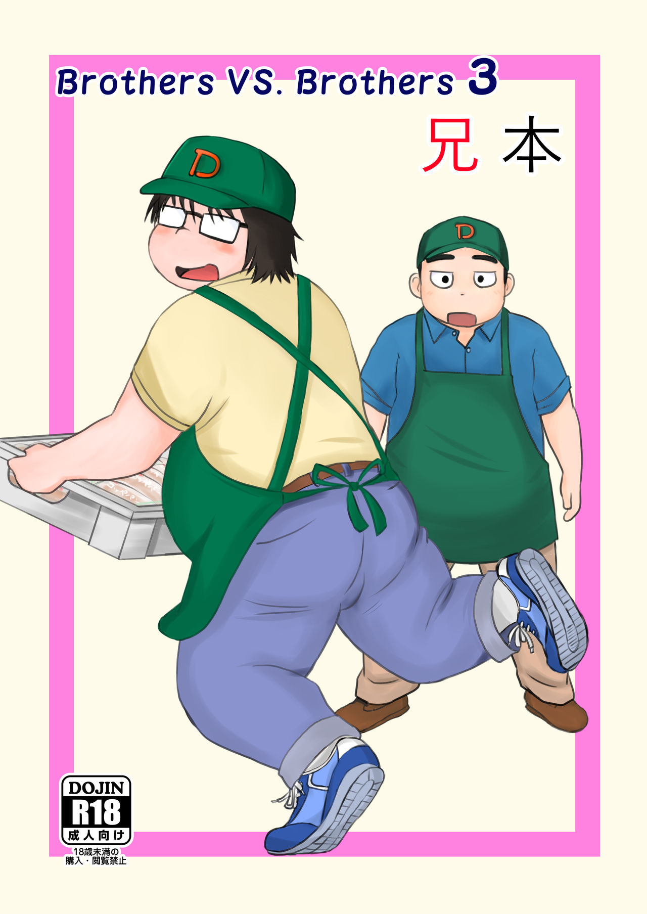 Brothers VS. Brothers3 兄本